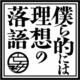 落語×BL!?中島ヨシキ、伊東健人らのBでLな掛け合いが地上波に♥