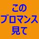 【必読】ヤングジャンプ漫画賞BL・ブロマンス部門受賞作が良作の宝庫!