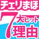 BLファンが愛した【7 つの理由】はコレ♥ドラマ『チェリまほ』大考察!!