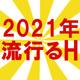 """2021年BL界で流行るHを探せ!次に来るのはまさかの""""アレ""""……!?"""