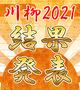 BLあるある川柳2020選考結果発表!