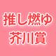オタクから大反響を受けた話題作「推し、燃ゆ」芥川賞を受賞!!