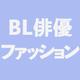 アジアBL俳優の私服が大公開!ファッション誌「SPUR」