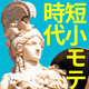 【同性愛が常識!?】古代ギリシャの文化が萌えの宝庫な件!!