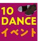『10DANCE』の世界観をリアルで楽しめる♥【リモート10DANCE舞踏会】開催決定!