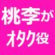 推しとの出会いが人生を変えた!松坂桃李主演のドルオタ映画がアツすぎる予感!