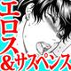 男前受けエロス&サスペンス待望続編!!【濡れ場画像も公開】こだか和麻新刊