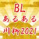 わかりみ深すぎてうなずく首が痛い!?「BLあるある川柳2021」大賞&私の推し川柳発表~!