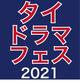 タイドラマフェスティバル2021開催決定!スター俳優出演のオンライン配信も