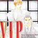 高岡ミズミ先生の『VIP』朗読劇が2021年春に上演決定!