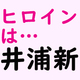 松坂桃李のヒロインは…井浦新!? 4月より新ドラマ放送スタート