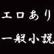 耽美! 悲恋! 官能! 男性同士のエロあり一般小説5選
