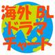 夢のBL世界旅行へぶっ飛び♥海外BLドラマ分布チャートで地雷もアテンションプリーズ‼