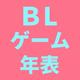 【BLゲーム年表】BLゲーム22年の歴史を誕生から一挙に振り返り!【1999-2021年】