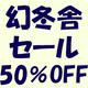【ビッグセール】3日間限定!幻冬舎BLコミック&小説2400冊以上が50%オフ!
