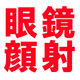 """腐女子の新・頻出四字熟語!!""""眼鏡顔射""""が読めるBL7選"""