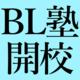 アニメイトの人気企画『BL塾』が書籍化決定!!