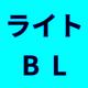 今なにかと話題の「ライトBL」とは?ピッチピチのピュアラブが激アツ