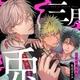『三月の兎たち』凡乃ヌイス 特典まとめ!8月20日発売