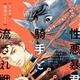 『性悪暴君騎手と流され戦馬』成田のもと 特典まとめ&試し読み!8月25日発売