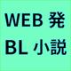 ただいま名作急増中!!WEB発の要注目BL小説6選
