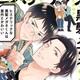 ゆるチャラ男!ガチ筋肉マニア!もだキュン性春ライフ! 9月16日発売コミック【BL新刊】