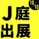 J.GARDEN50でサイン本・BLアワード2021グッズ販売!買い逃した方はチェック!【10/10開催】