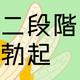 【また大っきくなったぁ…♥】フル勃起→さらにメガ勃起は本当にできるの?調査してみた!【二段階勃起】