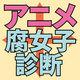 【布教用】好きなアニメでわかる!腐女子タイプチャート!!【おすすめBL紹介アリ】