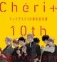 『シェリプラス』10周年記念展が開催決定!山田ノノノ・夏目イサクのサイン会も♥