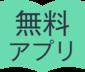 【2021】BLが無料で読める!おすすめ漫画アプリ12選