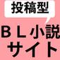 【全部タダ】良質なヤバ萌えBLを読むならココだ!小説サイト4選