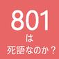 「801」は死語? 801の意味を知らないBLファンが増えている!?