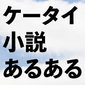 あの頃ケータイ小説を読んでいた民集合~~!!1997年生まれによるケータイ小説あるある5選