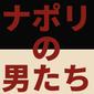 【珍走】実況者が舞台化(?)ナポリの男たち、意味が分からないよ!!!