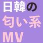 【ニアBL】万病に効く日韓の匂い系MV【考察厨大歓喜】