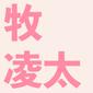 【おっさんずラブ】牧凌太にもう一度恋しよう!【巨根じゃダメですか?】
