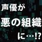 """熊谷健太郎に小松昌平…人気声優が""""悪の組織""""!?「GOALOUS5」を語り倒す"""