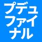 PRODUCE 101 JAPANファイナル進出メンバーが決定! 全員を徹底解説