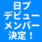 古参にはまだ間に合う! PRODUCE 101 JAPAN SEASON2「INI」デビューメンバー決定