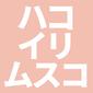 【キスに○○!?】イケメンYoutuber集団・ハコイリムスコを激推しする理由【ALL顔ラン】