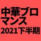 来たれ!中華ブロマンスのビッグウェーブ!2021年下半期に期待値大の作品4選