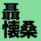 【陳情令】聶懐桑(ニエ・ホワイサン)の深みに嵌る!!【ネタバレ厳重注意】