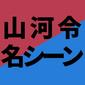 【ここは楽園】ドラマ『山河令』爆萌え♥名シーンTOP10【中華ブロマンス】