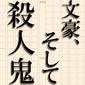 【クソデカ感情】3人の青年の、罪と罰。同じ物語を異なる役者が演じる朗読劇「文殺」とは?