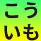 【ゲーム実況の沼】BLファンKUNキッズの餌「こう×いも」を語る【アホカワ×ツンデレ】