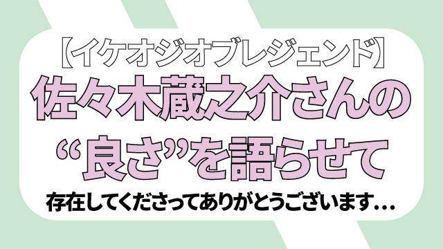 【イケオジオブレジェンド】佐々木蔵之介さんの魅力を語らせてください