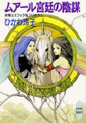 女戦士エフェラ&ジリオラ(1) ムアールの宮廷の陰謀