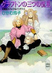 女戦士エフェラ&ジリオラ(2) グラフトンの三つの流星