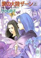 女戦士エフェラ&ジリオラ(4) 紫の大陸ザーン(上)